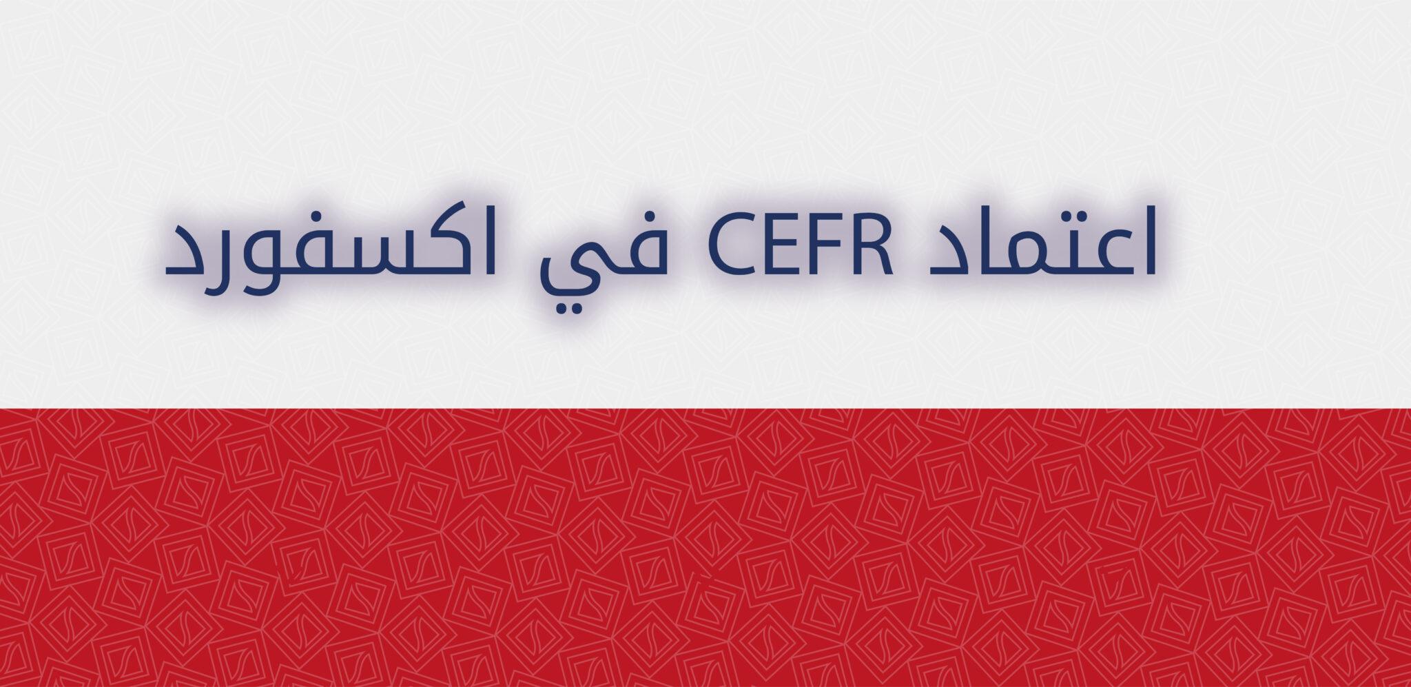 Oxford CEFR