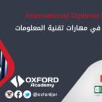 Group logo of دبلوم اكسفورد في تقنية المعلومات